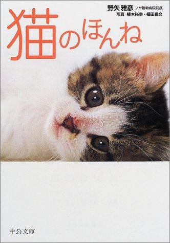 猫のほんね (中公文庫)の詳細を見る