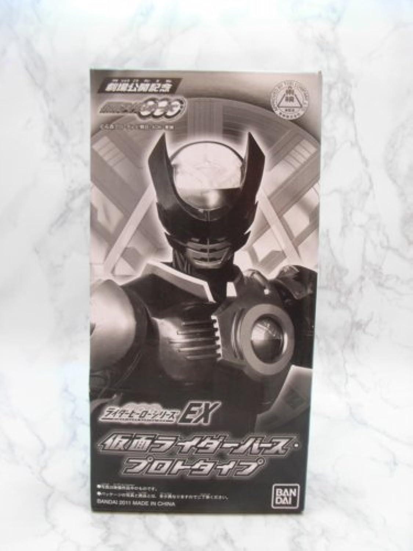 劇場公開記念 ライダーヒーローシリーズEX 仮面ライダーバース?プロトタイプ