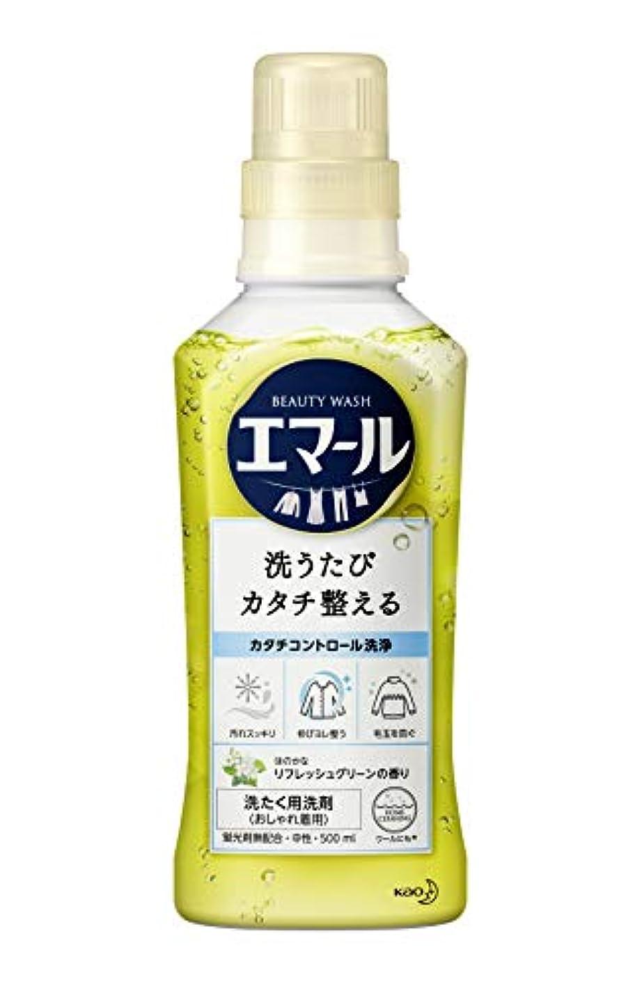 視聴者費用章エマール 洗濯洗剤 液体 おしゃれ着用 リフレッシュグリーンの香り 本体 500ml