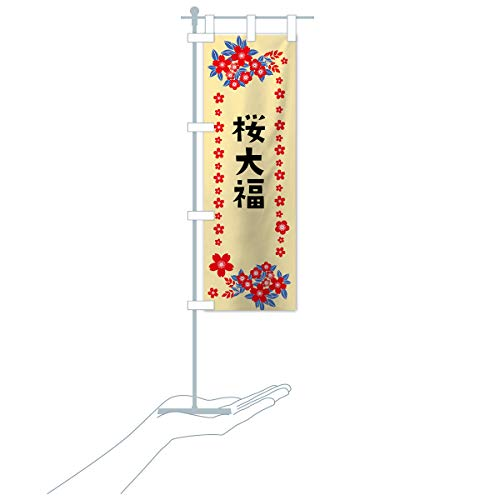 卓上ミニ桜大福 のぼり旗 サイズ選べます(卓上ミニのぼり10x30cm 立て台付き)