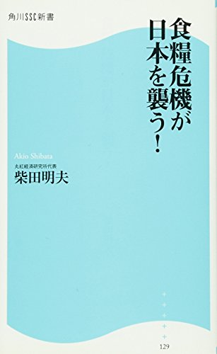 食糧危機が日本を襲う! 角川SSC新書 (角川SSC新書 129)の詳細を見る