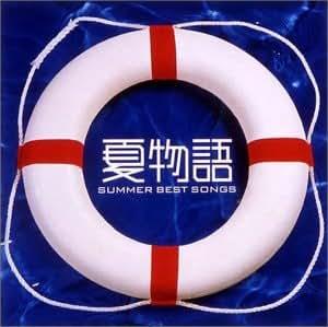 夏物語~SUMMER BEST SONGS~