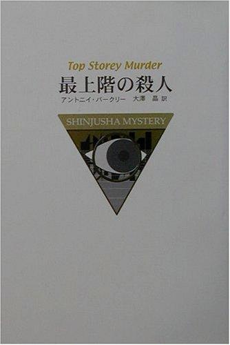 最上階の殺人 (Shinjusha mystery)の詳細を見る