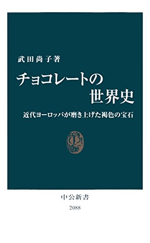 チョコレートの世界史 近代ヨーロッパが磨き上げた褐色の宝石 (中公新書)の詳細を見る