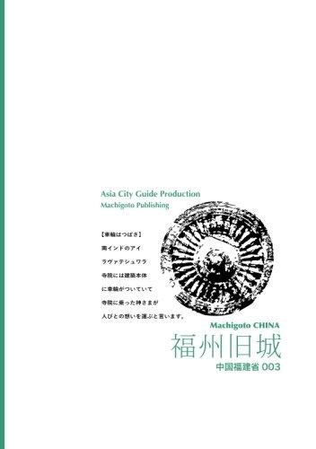 福建省003福州旧城 ~ガジュマル茂る「花の都」 (まちごとチャイナ)