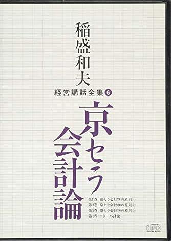 稲盛和夫経営講話全集6「京セラ会計論」