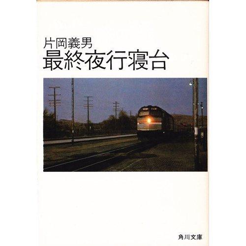 最終夜行寝台 (角川文庫 緑 371-21)の詳細を見る