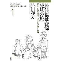 居住福祉資源発見の旅―新しい福祉空間、懐かしい癒しの場 (日本居住福祉学会居住福祉ブックレット)