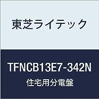 東芝ライテック 小形住宅用分電盤 Nシリーズ 75A 34-2 扉付 付属機器取付スペース付 基本タイプ TFNCB13E7-342N