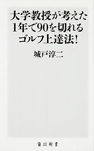 大学教授が考えた1年で90を切れるゴルフ上達法!   角川SSC新書