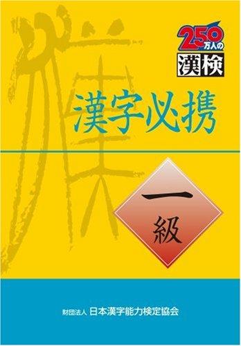 漢字必携一級の詳細を見る