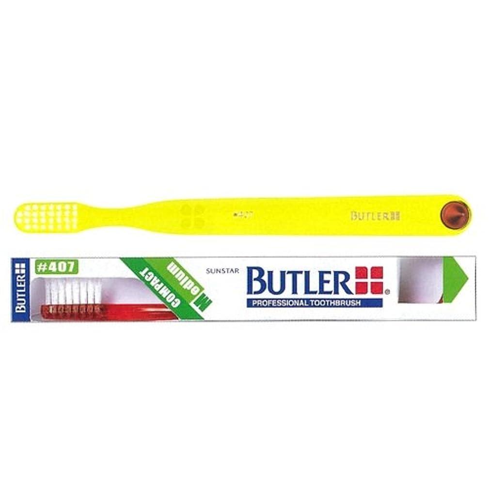 多年生バター運命的なバトラー ハブラシ #407