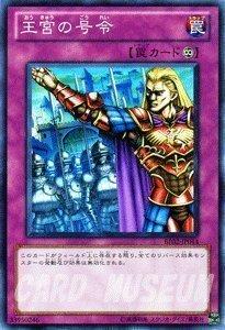 遊戯王カード 【王宮の号令】 BE02-JP014-N 《遊戯王ゼアル ビギナーズ・エディションVol.2》