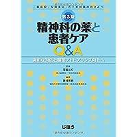 -適切な対応と服薬アドヒアランス向上へ-精神科の薬と患者ケアQ&A 第3版 (実践Q&Aシリーズ)