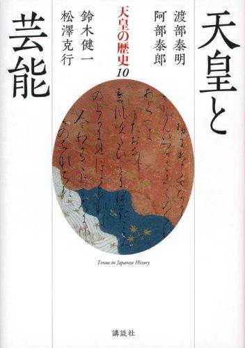 天皇と芸能 (天皇の歴史)