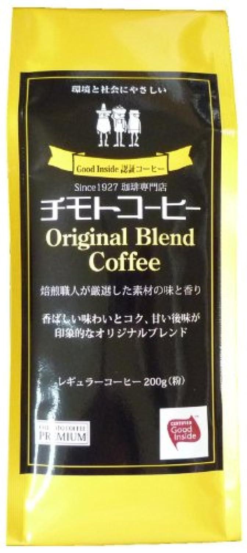 チモトコーヒー GoodInside認証コーヒー オリジナルブレンド 200g