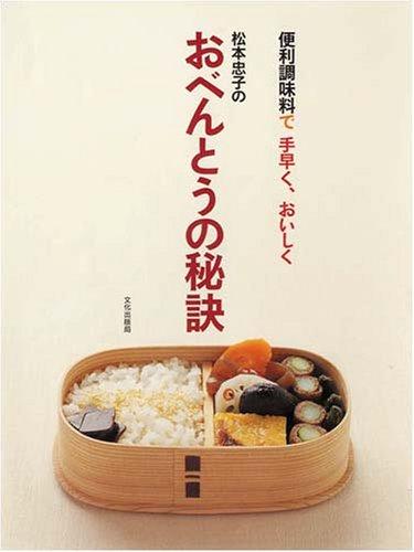 松本忠子のおべんとうの秘訣―便利調味料で手早く、おいしく