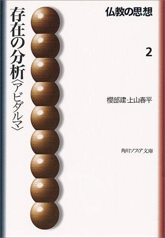 存在の分析「アビダルマ」―仏教の思想〈2〉 (角川文庫ソフィア)の詳細を見る