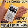 競馬ラジオ SP7-576