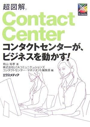 超図解 コンタクトセンターが、ビジネスを動かす!の詳細を見る