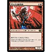 MTG ¥5400円お買い上げ毎にパックプレゼント中! 赤(FUT)月の大魔術師(JPN)
