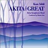 合唱とブラスのための楽曲「大いなる秋田」