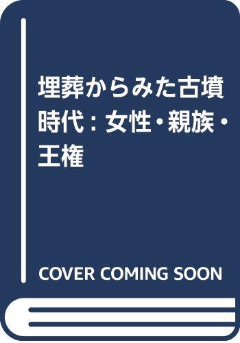 埋葬からみた古墳時代: 女性・親族・王権 (歴史文化ライブラリー)