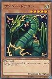 遊戯王 LVP2-JP013 サンダー・ドラゴン (日本語版 ノーマル) リンク・ヴレインズ・パック2