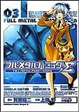 フルメタル・パニック!Σ (3) (角川コミックスドラゴンJr. (KCJ85-3))