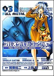 フルメタル・パニック!Σ (3) (角川コミックスドラゴンJr. (KCJ85-3))の詳細を見る