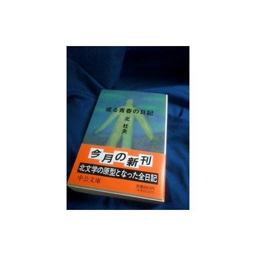 或る青春の日記 (中公文庫)の詳細を見る
