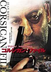 コルシカン・ファイル [DVD]