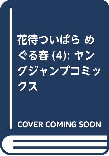 花待ついばら めぐる春 4 (ヤングジャンプコミックス)