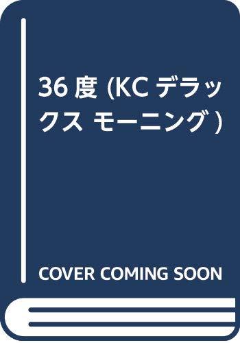 36度 (KCデラックス モーニング)