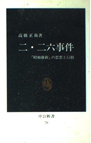 二・二六事件―「昭和維新」の思想と行動 (中公新書 76)の詳細を見る