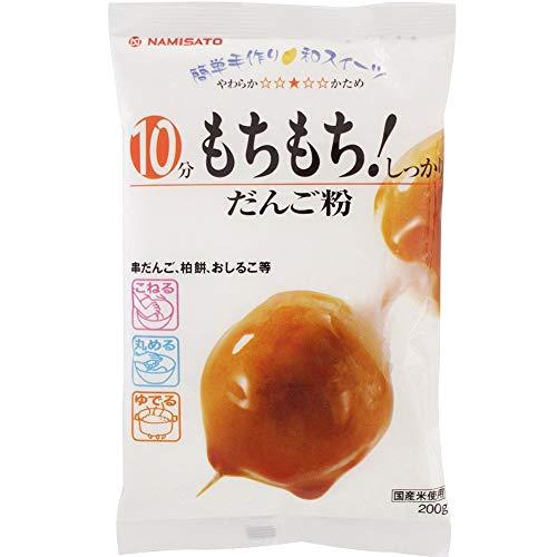 波里 国産米使用 だんご粉 200g×2袋