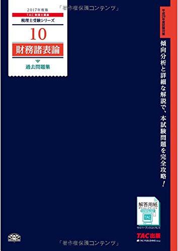 税理士 10 財務諸表論 過去問題集 2017年度 (税理士受験シリーズ)
