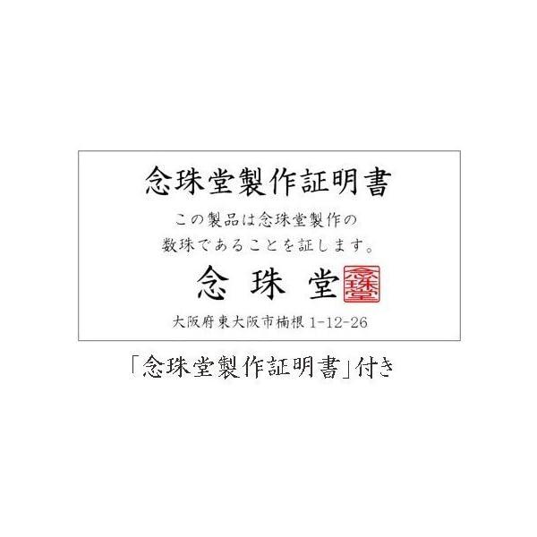 念珠堂 < 日本製 数珠 > 紅水晶 (ローズ...の紹介画像8