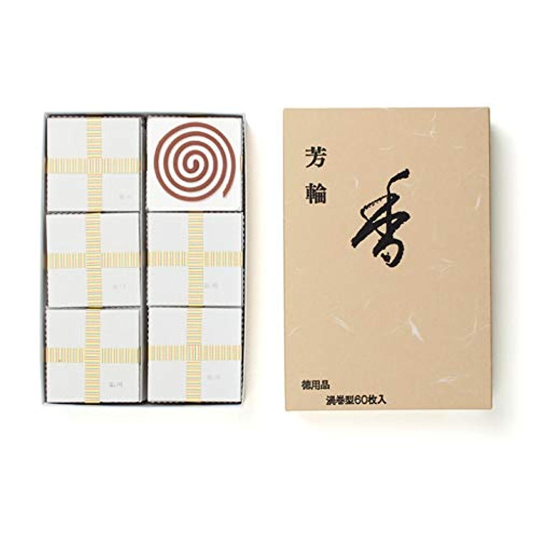 リング錫印象的な芳輪 白川 徳用品(60枚入)