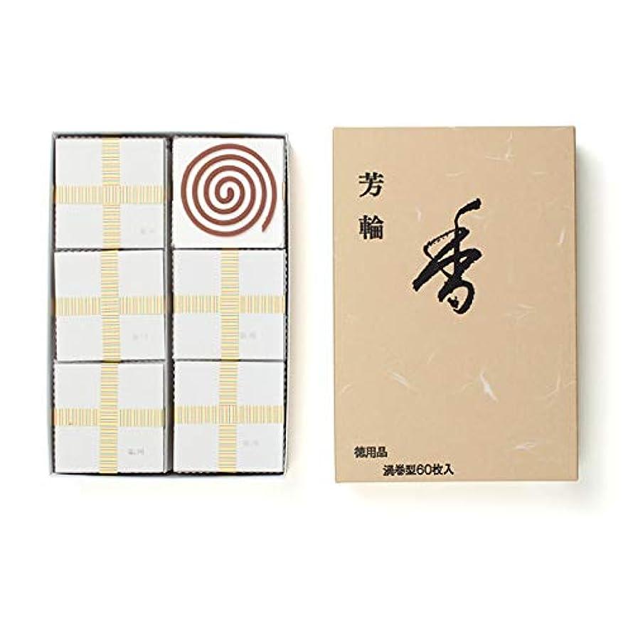 芳輪 白川 徳用品(60枚入)