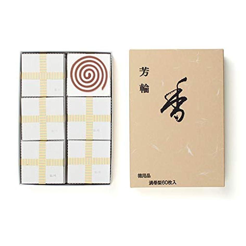厳眠る革命芳輪 白川 徳用品(60枚入)