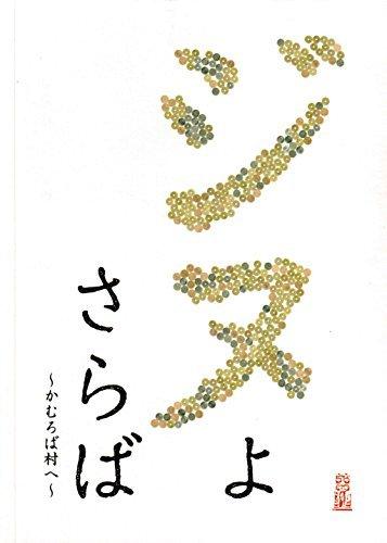 【チラシ付映画パンフレット】 『ジヌよさらば〜かむろば村へ〜...