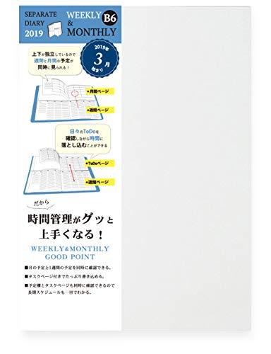 ユメキロック 手帳 2019 セパレートダイアリー ウィークリーB6 リフィル