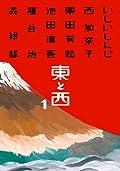 いしいしんじ/栗田有起/西加奈子ほか『東と西 1』の表紙画像