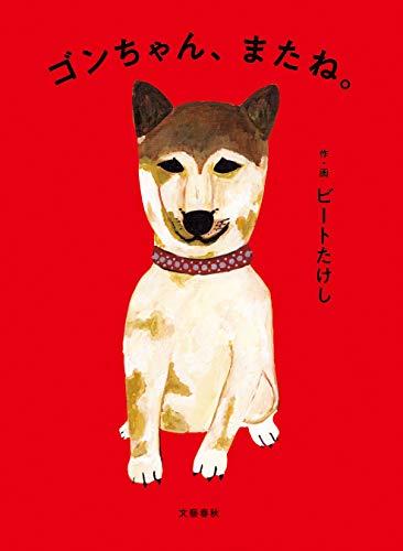 ゴンちゃん、またね。 (文春e-book)...