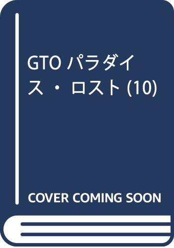 GTO パラダイス・ロスト(10) (ヤンマガKCスペシャル)