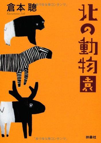 北の動物園 (扶桑社文庫)の詳細を見る