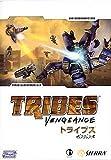 TRIBES VENGEANCE 日本語マニュアル付 英語版