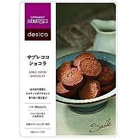 成城石井desica サブレココショコラ 110g×6個セット