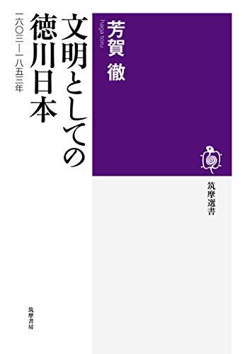 文明としての徳川日本: 一六〇三―一八五三年 (筑摩選書)の詳細を見る
